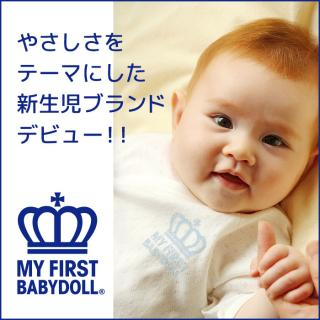 ☆MY FIRST BABY DOLL☆